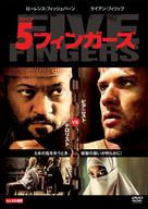 Five Fingers - Japanese Movie Cover (xs thumbnail)