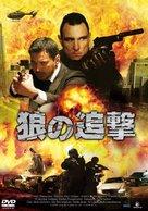 Likvidator - Japanese DVD movie cover (xs thumbnail)