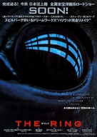 The Ring - Japanese Movie Poster (xs thumbnail)