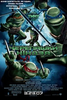 TMNT - Ukrainian Movie Poster (xs thumbnail)