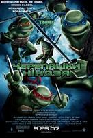 TMNT - Ukrainian Movie Poster (xs thumbnail)