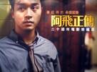 A Fei jingjyuhn - Hong Kong Movie Poster (xs thumbnail)