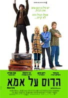 Mama's Boy - Israeli Movie Poster (xs thumbnail)