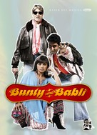 Bunty Aur Babli - German Movie Cover (xs thumbnail)