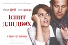 Admission - Ukrainian Movie Poster (xs thumbnail)