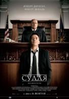 The Judge - Ukrainian Movie Poster (xs thumbnail)
