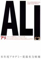 Ali - Japanese Movie Poster (xs thumbnail)