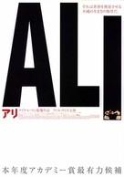 Ali - Japanese Movie Poster (xs thumbnail)