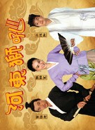 The Lion Roars 2 - Chinese Movie Poster (xs thumbnail)