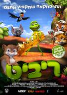 Ribbit - Israeli Movie Poster (xs thumbnail)