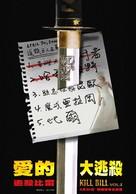 Kill Bill: Vol. 2 - Taiwanese Movie Poster (xs thumbnail)