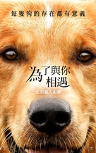 A Dog's Purpose - Taiwanese Movie Poster (xs thumbnail)