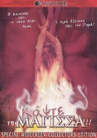 Hexen bis aufs Blut gequält - Greek DVD cover (xs thumbnail)