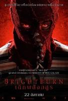 Brightburn - Thai Movie Poster (xs thumbnail)