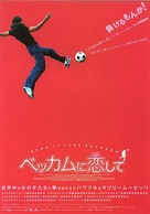 Bend It Like Beckham - Japanese Movie Poster (xs thumbnail)
