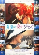 Jazz on a Summer's Day - Japanese Movie Poster (xs thumbnail)