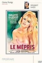 Le mépris - Russian DVD cover (xs thumbnail)