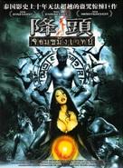 Jom kha mung wej - Hong Kong Movie Cover (xs thumbnail)