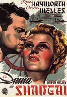 The Lady from Shanghai - Spanish Theatrical movie poster (xs thumbnail)
