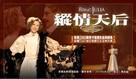 Being Julia - Taiwanese Movie Poster (xs thumbnail)