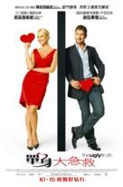 The Ugly Truth - Hong Kong Movie Poster (xs thumbnail)