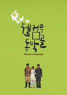 Welcome to Dongmakgol - South Korean poster (xs thumbnail)