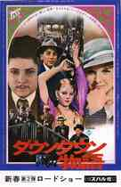 Bugsy Malone - Japanese Movie Poster (xs thumbnail)