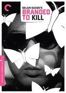 Koroshi no rakuin - DVD cover (xs thumbnail)