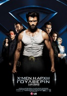 X-Men Origins: Wolverine - Greek Movie Poster (xs thumbnail)