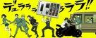 """""""Durarara!!"""" - Japanese Movie Poster (xs thumbnail)"""
