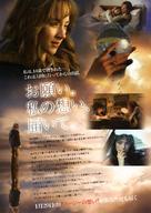 The Lovely Bones - Japanese Movie Poster (xs thumbnail)