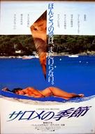 L'année des méduses - Japanese Movie Poster (xs thumbnail)