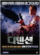 Detention - South Korean Movie Poster (xs thumbnail)