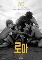 Roma - South Korean Movie Poster (xs thumbnail)