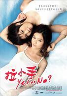 Yes or No: Yaak Rak Gaw Rak Loey - Taiwanese Movie Poster (xs thumbnail)