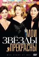 Mes Stars et moi - Russian DVD cover (xs thumbnail)