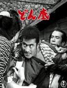 Donzoko - Japanese Blu-Ray movie cover (xs thumbnail)