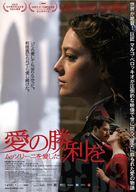 Vincere - Japanese Movie Poster (xs thumbnail)