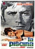La piscine - Spanish Movie Poster (xs thumbnail)