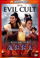 The Evil Cult - Japanese DVD cover (xs thumbnail)