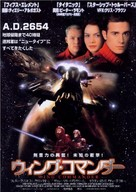 Wing Commander - Japanese Movie Poster (xs thumbnail)