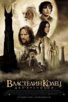 The Lord of the Rings: The Two Towers - Russian Movie Poster (xs thumbnail)