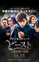 Fantastic Beasts and Where to Find Them - Japanese Movie Poster (xs thumbnail)