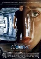 Solaris - Russian Movie Poster (xs thumbnail)