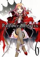 """Pandora hâtsu"" - Movie Cover (xs thumbnail)"