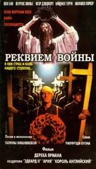 War Requiem - Russian Movie Cover (xs thumbnail)