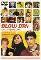 Blow Dry - Japanese DVD movie cover (xs thumbnail)