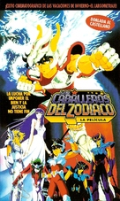 """Saint Seiya"" - Argentinian VHS cover (xs thumbnail)"