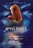 Brodeuses - Israeli Movie Poster (xs thumbnail)