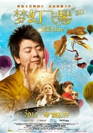 The Flying Machine - Chinese Movie Poster (xs thumbnail)